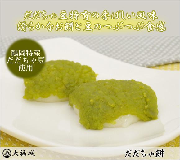 """山形県鶴岡特産""""だだちゃ豆""""使用 だだちゃ豆の香ばしいつぶつぶ食感"""