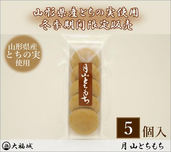 山形県鶴岡産とちの実使用 冬季期間限定販売