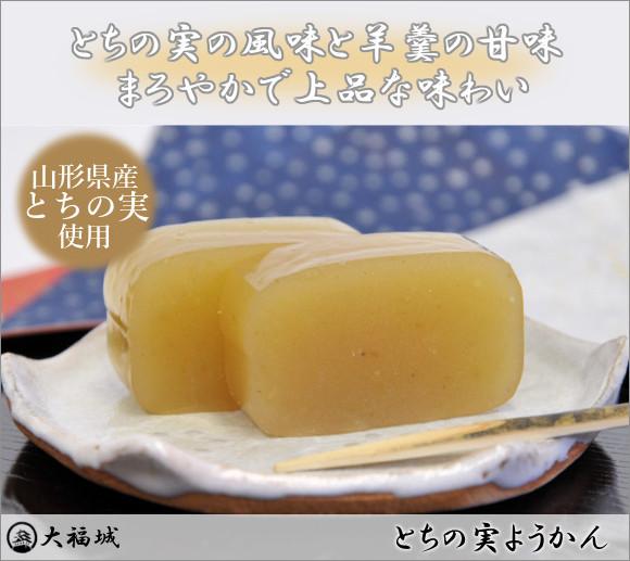 山形県鶴岡産とちの実使用 まろやかで上品な味わい