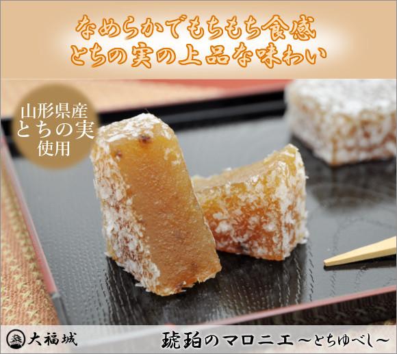 山形県鶴岡産とちの実使用 とちの実の上品な味わい